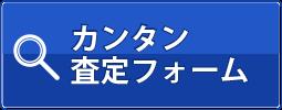 カンタン査定フォーム