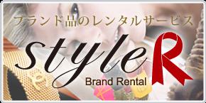 ブランドレンタルのStyleR