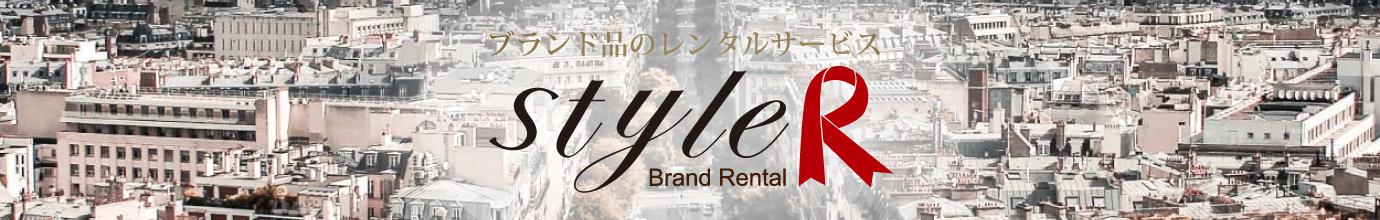 ブランド品のレンタルサービス Style R(スタイルアール)